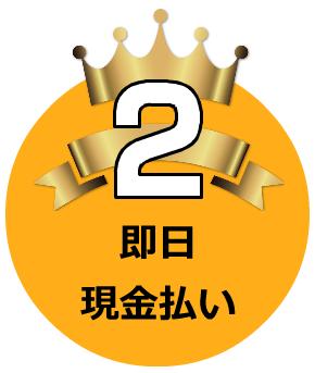 ユンボ_買取_購入_福岡県_九州